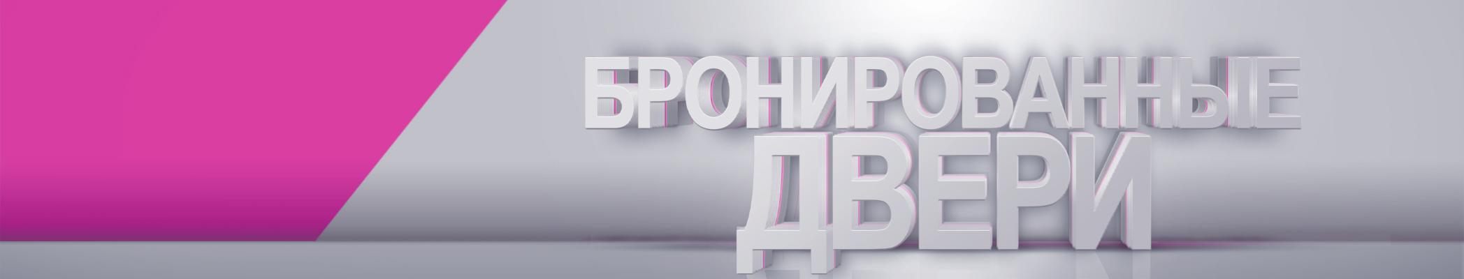 Евроокна - Бронированные двери