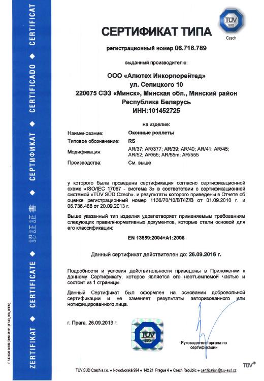 Евроокна - Сертификаты на роллеты