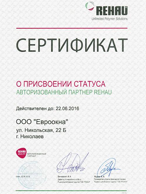 Евроокна Авторизованный партнер Rehau