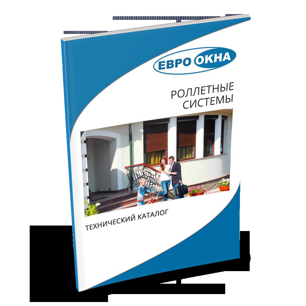 Евроокна - Роллетные системы - Технический каталог