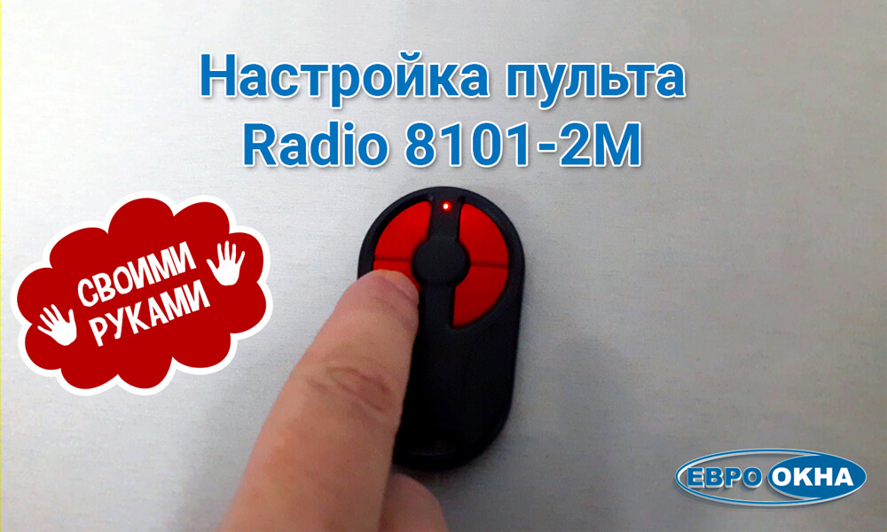 EVROOKNA-nastroyka-pulta-8101-2m
