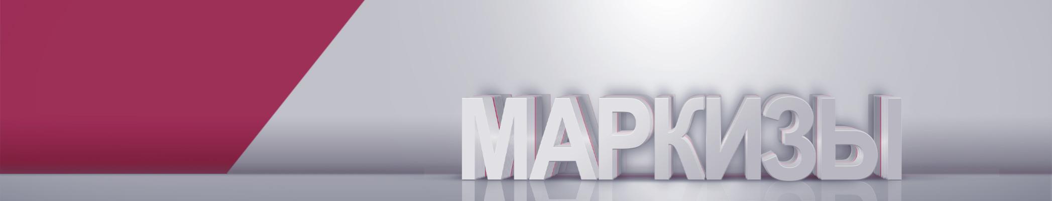 Евроокна Маркизы