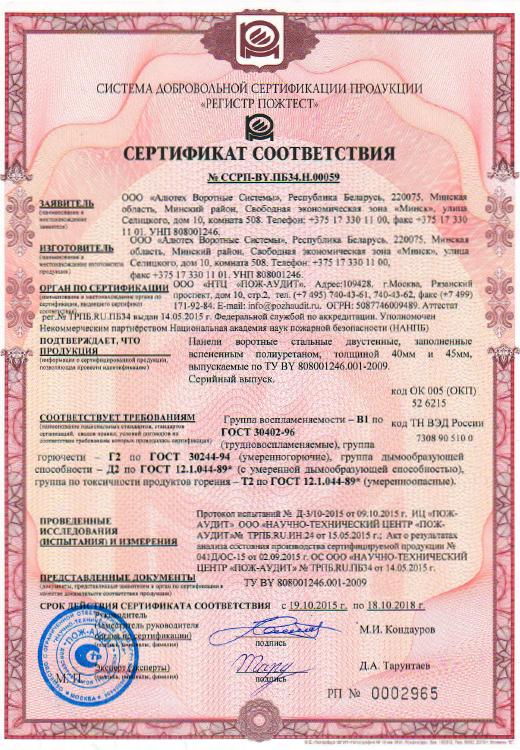 Евроокна - Сертификаты на ворота