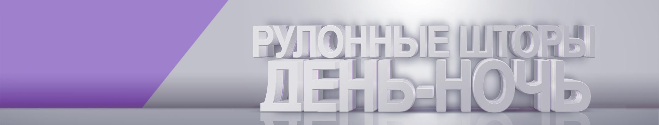 Евроокна - Рулонные шторы День-Ночь