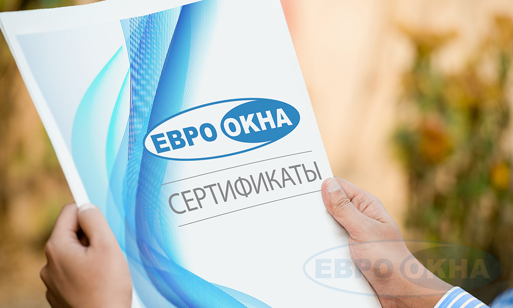 Евроокна - Сертификаты