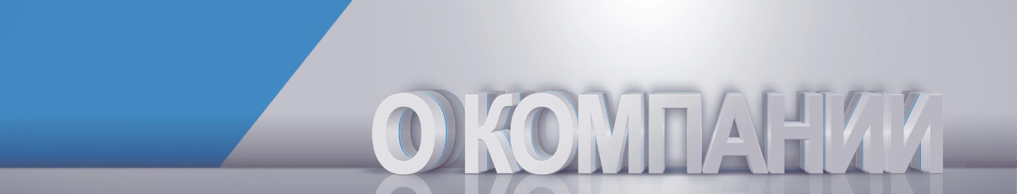 Евроокна - О компании