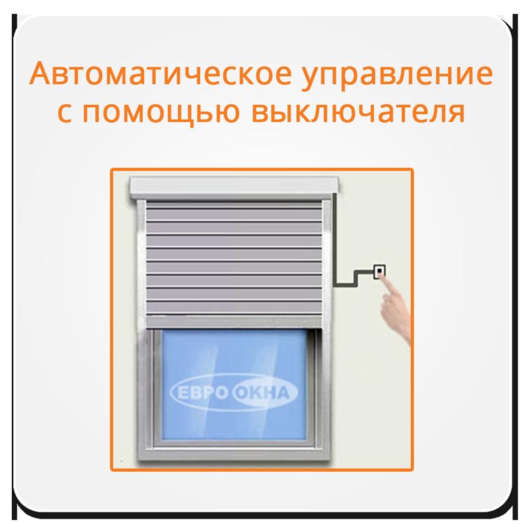 Евроокна - роллета защитная с выключателем