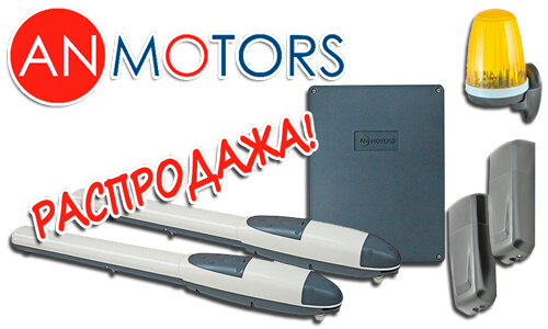 Евроокна - автоматика AnMotors