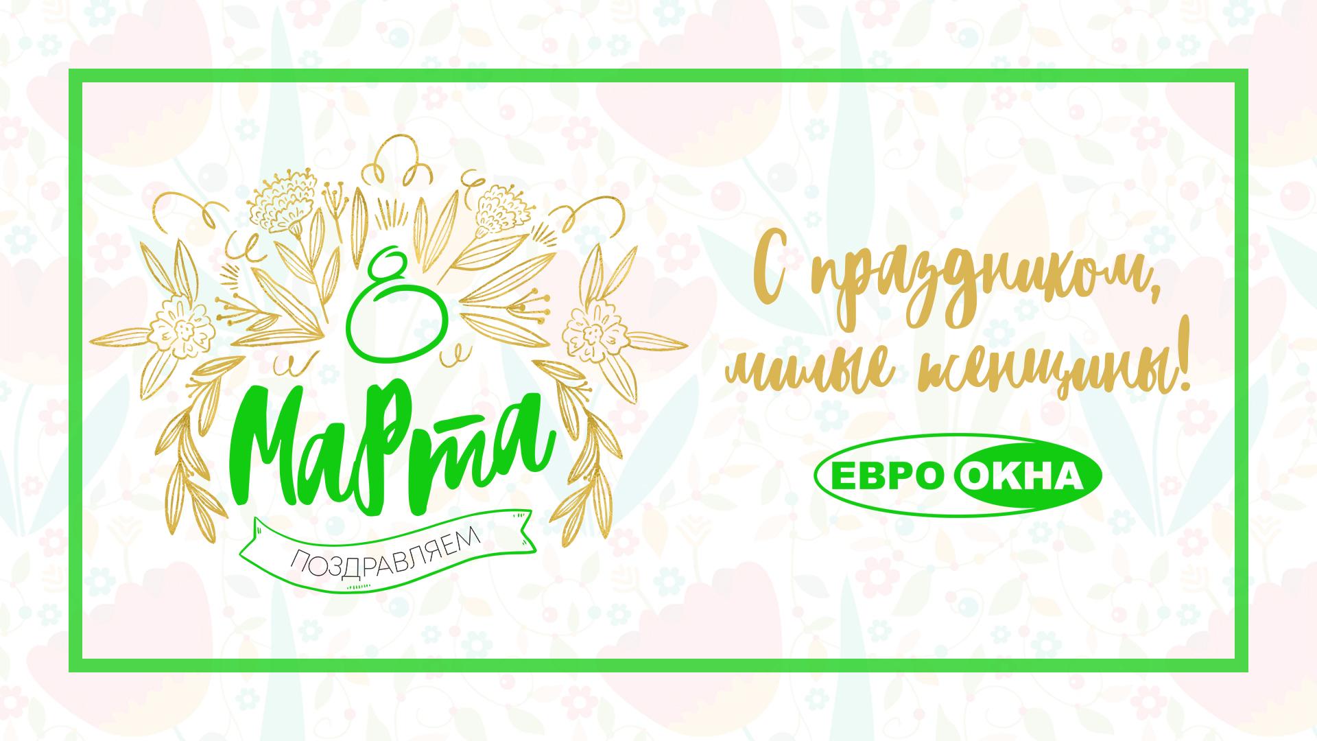 Евроокна - С 8 МАРТА