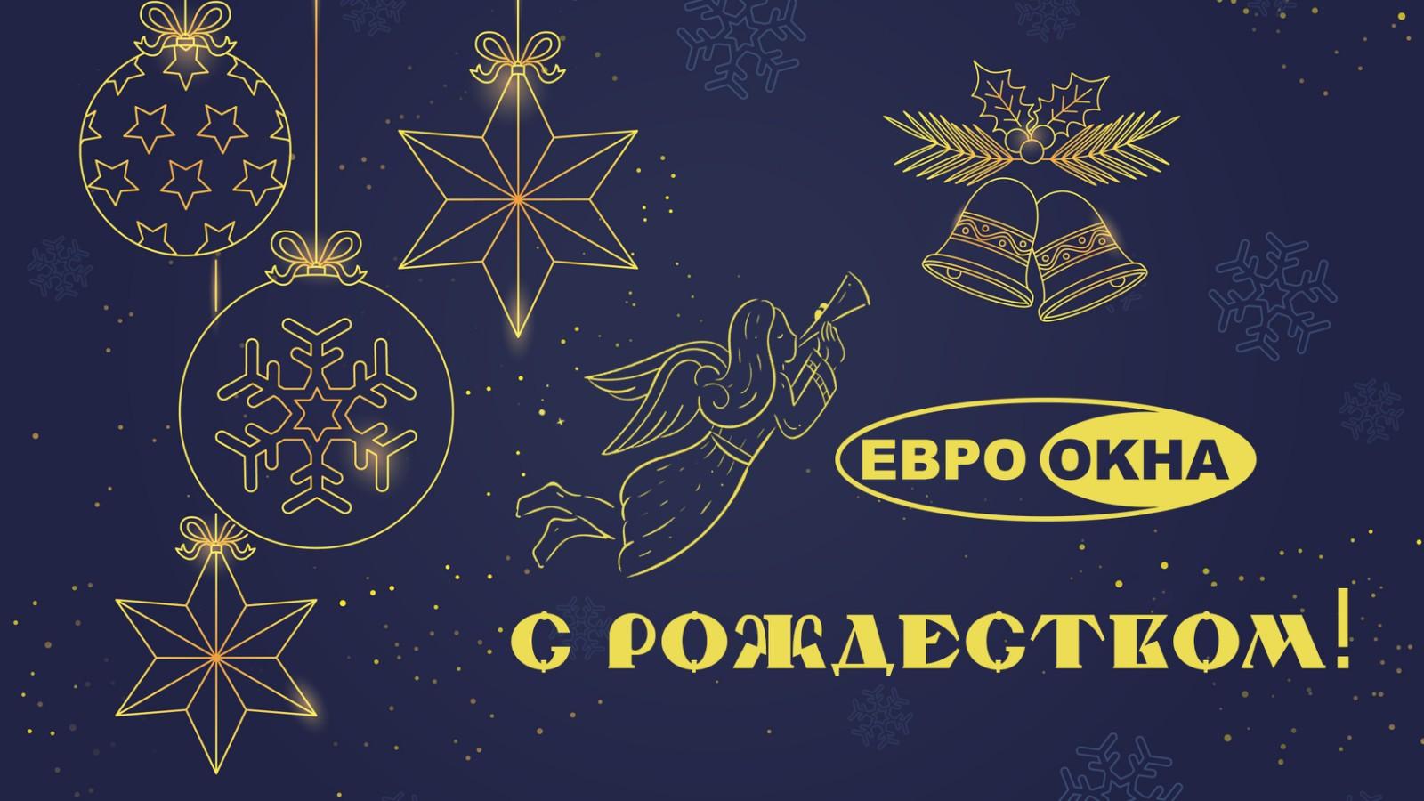 Евроокна - с Рождеством Христовым